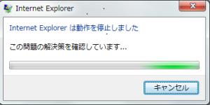 Internet Explorerからのエラー表示